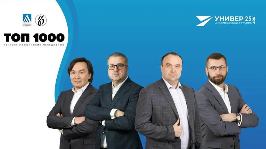 Четыре представителя «УНИВЕР Капитал» вошли в «Топ-1000 российских менеджеров»
