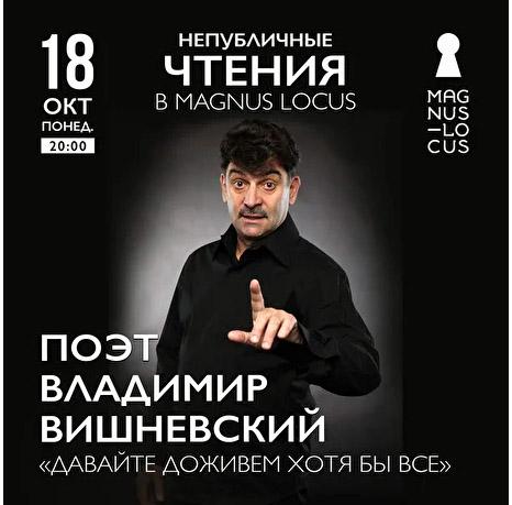 18 октября 2021 / понедельник / поэт ВЛАДИМИР ВИШНЕВСКИЙ «Давайте доживем хотя бы все»
