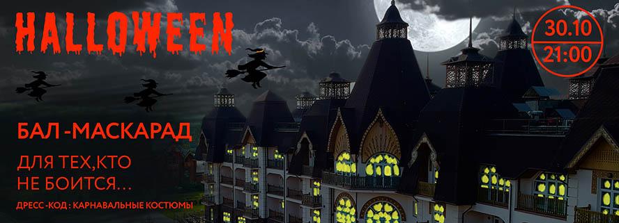 Приглашаем на захватывающий дух HALLOWEEN в Орловском!