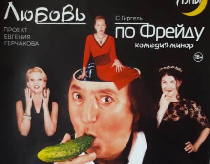 31 июля! без 30 —100! Праздник от Евгения Герчакова! В ЮБИЛЕЙ на СЦЕНУ!