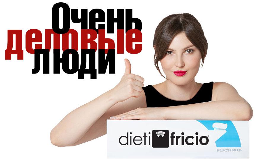 Мы проводим КОНКУРС КРАСОТЫ … Почему Очень Деловые Люди худеют? Да потому что дружат с dieti fricio!
