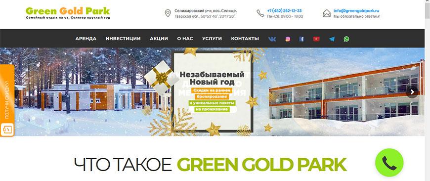 GREEN GOLD PARK — где должны отдыхать ОЧЕНЬ ДЕЛОВЫЕ ЛЮДИ