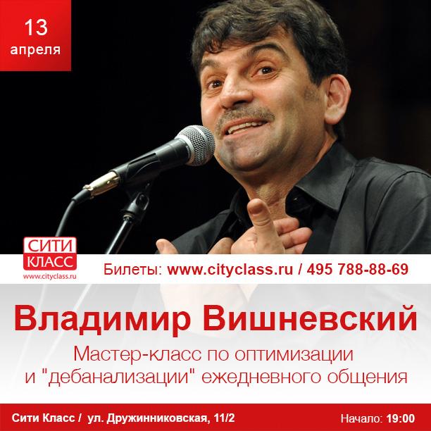 13 апреля ВЛАДИМИР ВИШНЕВСКИЙ выступит в СИТИ Класс