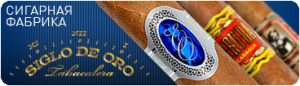 сигарная фабрика Siglo De Oro