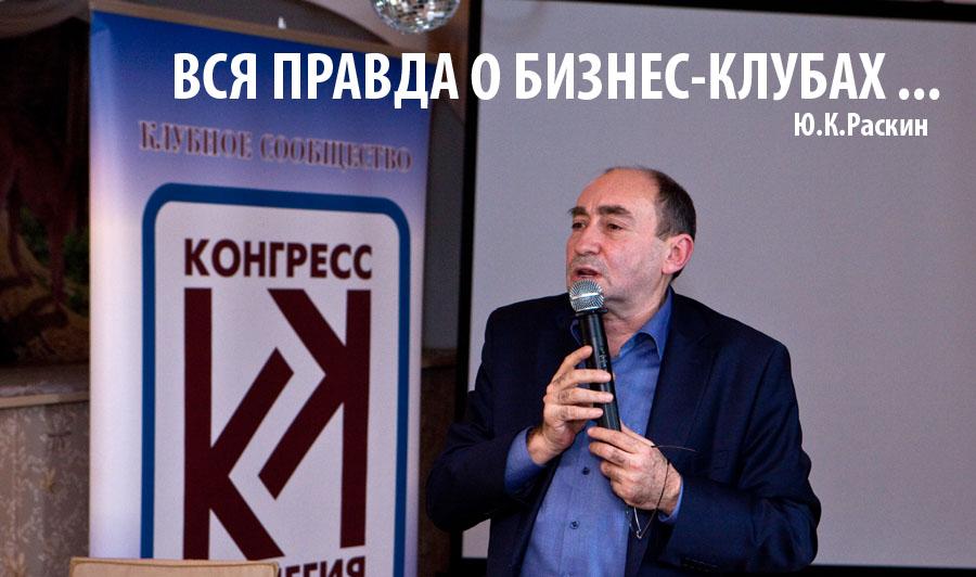 Вся правда о БИЗНЕС-КЛУБАХ города Москвы и не только от Ю. К. Раскина