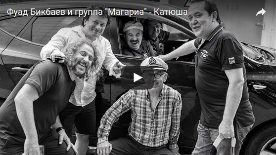 представляем новый клип в котором снялся Владимир ПРЕСНЯКОВ-старший