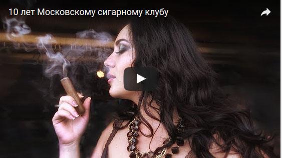 и ещё один фильм об ЮБИЛЕЕ МОСКОВСКОГО СИГАРНОГО КЛУБА