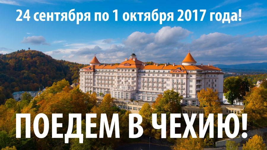 24 сентября по 1 октября 2017 года, ПОЕДЕМ В ЧЕХИЮ! Конгресс Коллегия приглашает!