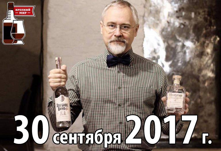 30.09.2017 . ПРИГЛАШАЕМ!!! Москва, Крепкий мир и ПОЛУГАР