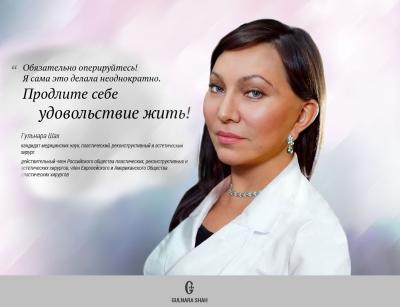Клуб ДЕЛОВЫЕ ЛЮДИ рекомендует — Гульнара Шах. Челюстно-черепно-лицевой хирург, кандидат медицинских наук