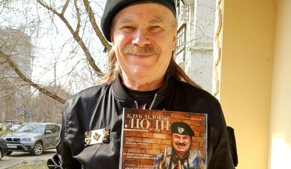 Владимир Петрович Пресняков на обложке журнала КЛУБ ДЕЛОВЫЕ ЛЮДИ и не только на обложке