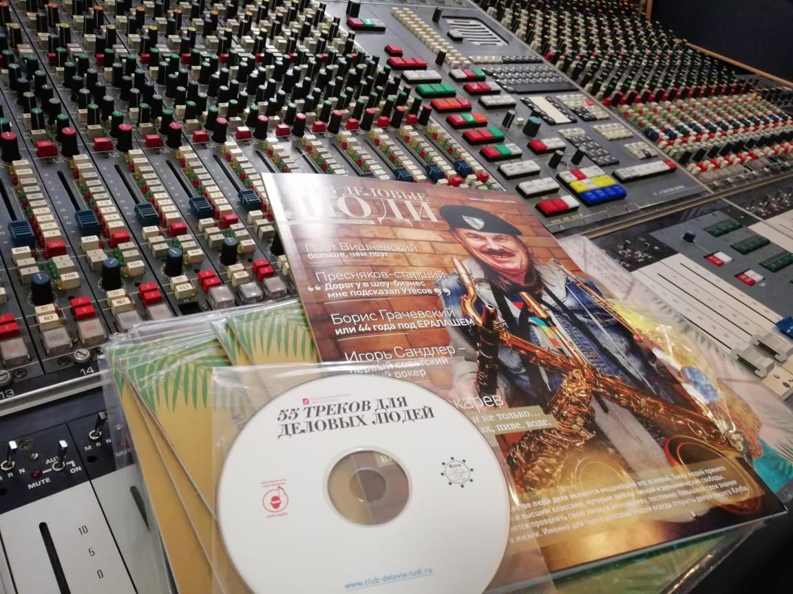 студия Игоря Сандлера выпустила сборник 55 ТРЕКОВ ДЛЯ ДЕЛОВЫХ ЛЮДЕЙ и собирает новый!