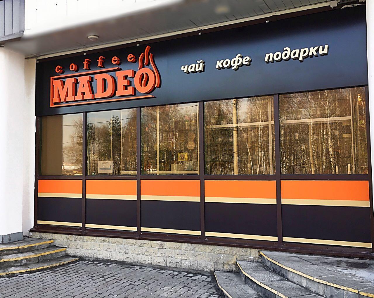 В Москве появился новый фирменный магазин кофе MADEO по адресу…