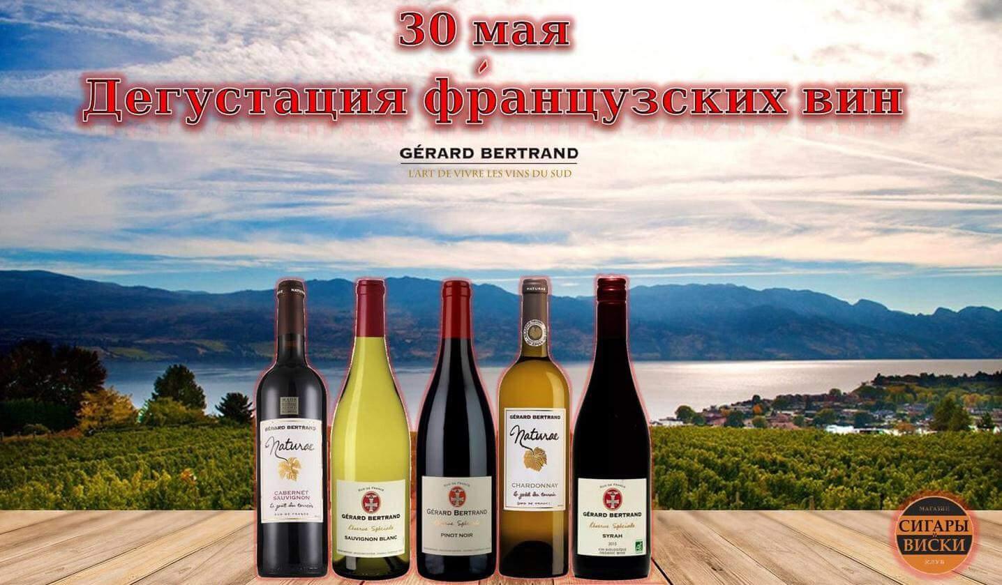 В нашем клубе СИГАРЫ И ВИСКИ дегустация лучших ФРАНЦУЗСКИХ вин!