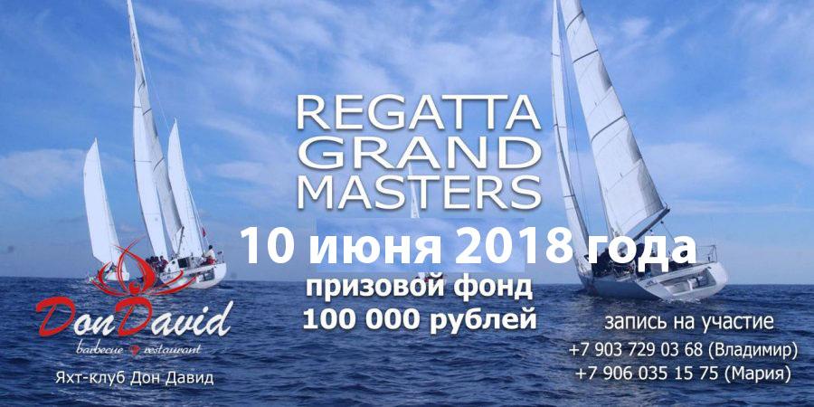 10 июня приглашаем на РЕГАТУ в Московских Водниках