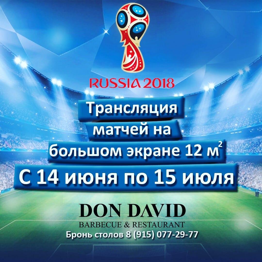 Чемпионат мира по футболу пройдёт в DON DAVID