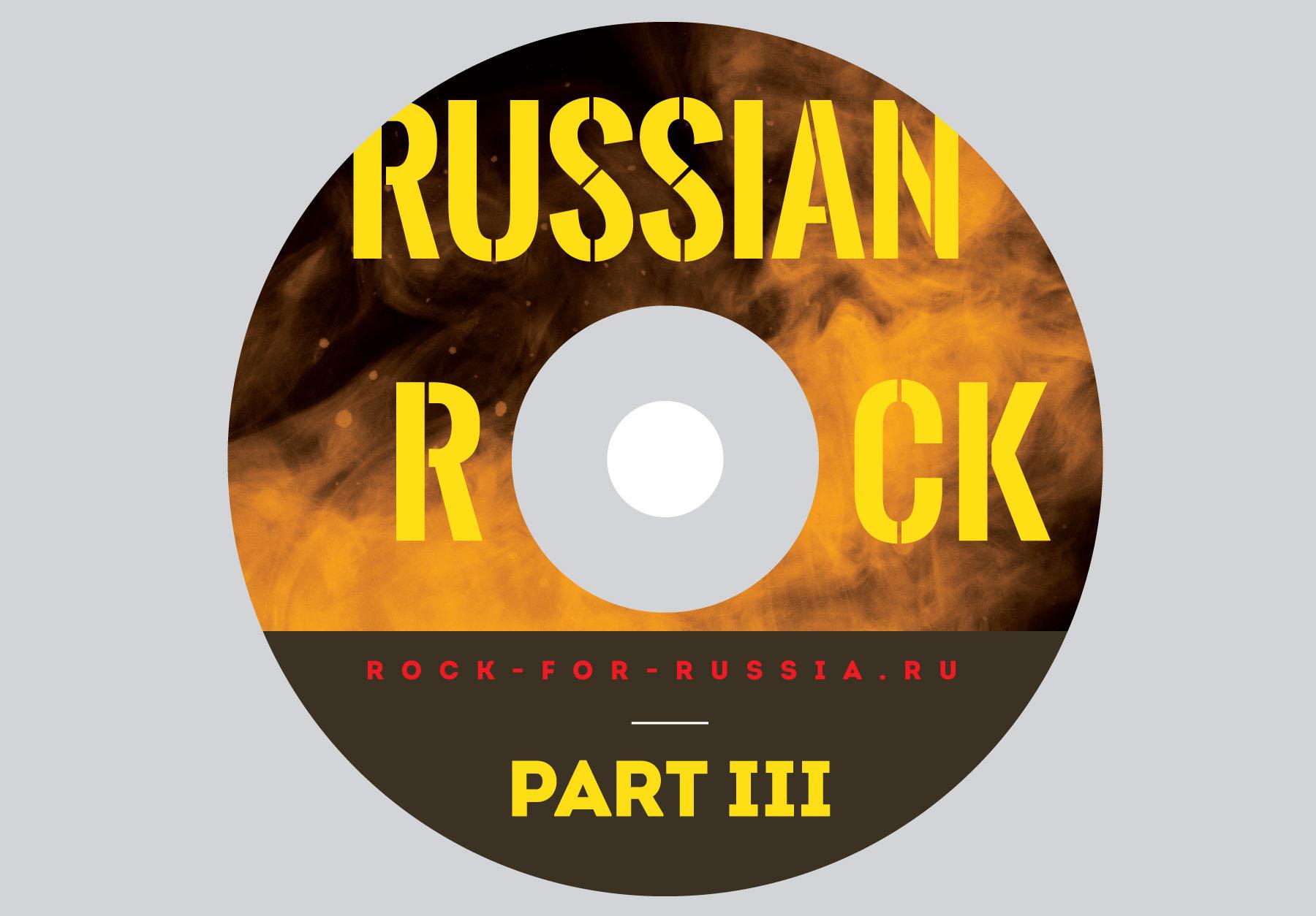 сборник РАШЕН РОК (Russian Rock) часть 3 выйдет в журнале КЛУБ ДЕЛОВЫЕ ЛЮДИ