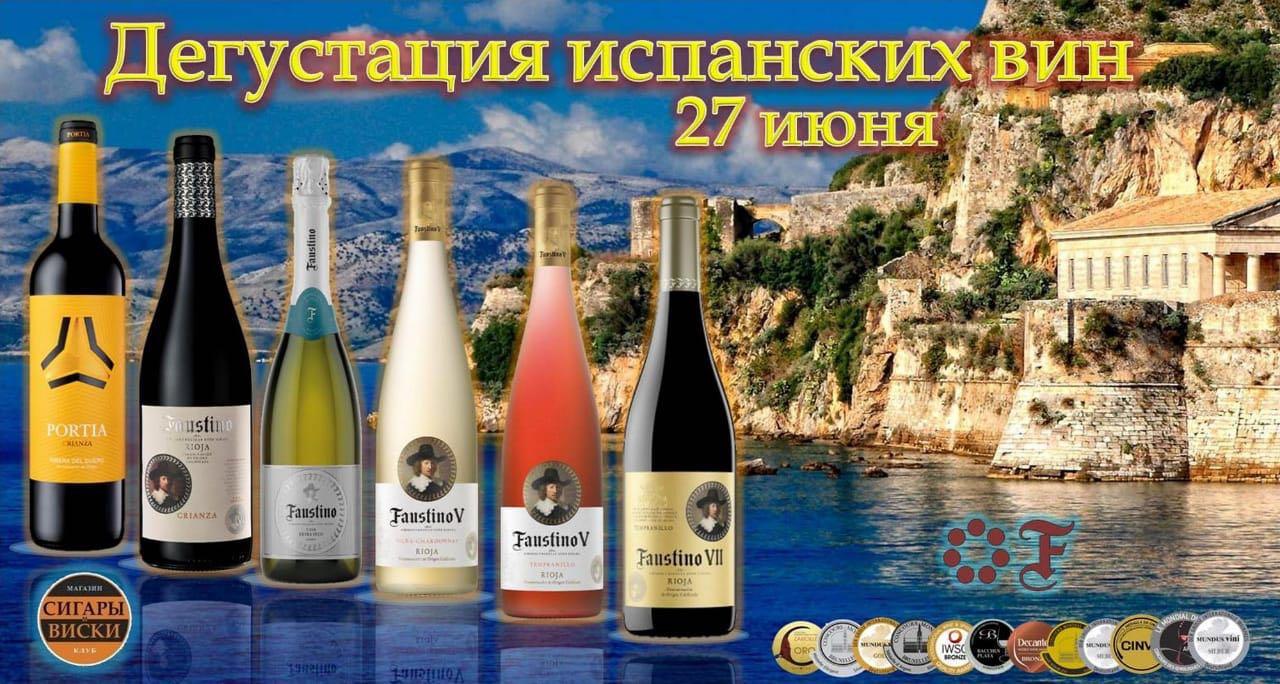 27 июня 2018 года — ДЕГУСТАЦИЯ ИСПАНСКИХ ВИН в лучшем салоне России, «Сигары и Виски» на Маяковской!