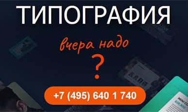 типография ВЧЕРА НАДО