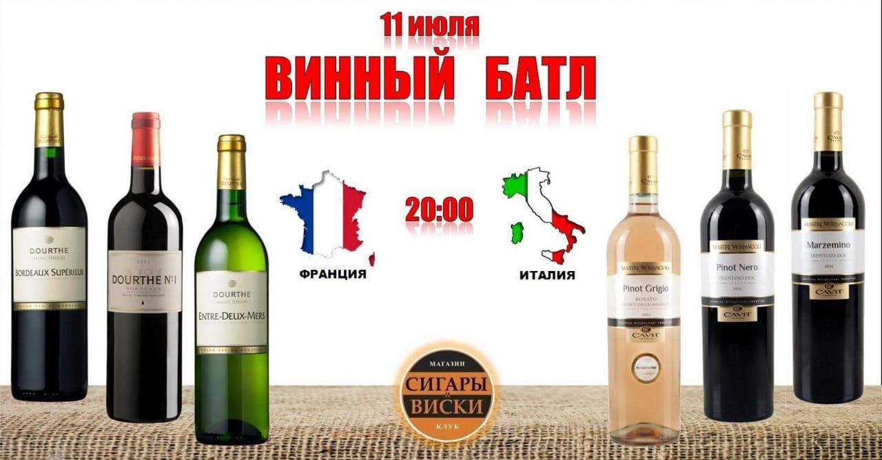 битва между ФРАНЦИЕЙ и ИТАЛИЕЙ / Дегустация состоится 11 июля 2018 года, в лучшем салоне России, «Сигары и Виски» на Маяковской!