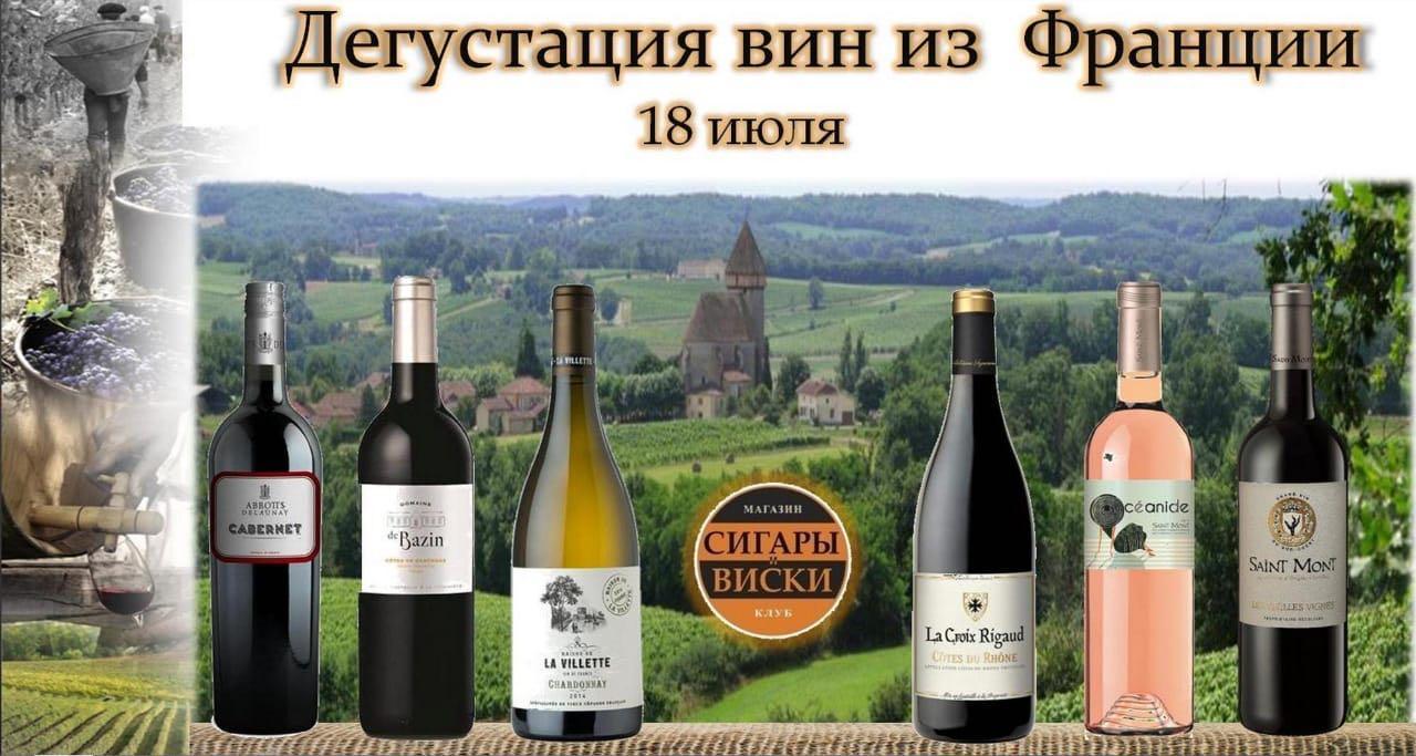 Дегустация вин из Франции состоится 18 июля 2018 года, в лучшем салоне России, «Сигары и Виски» на Маяковской!