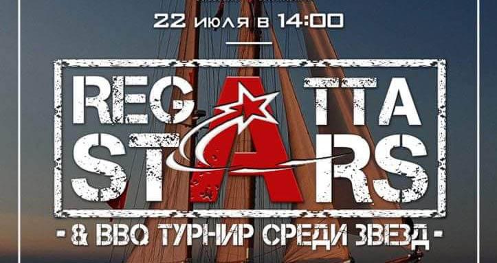 22 июля 2018г в 18:00 звёздная регата «REGATA STARS» и БАРБЕКЮ ЧЕМПИОНАТ среди звёзд!