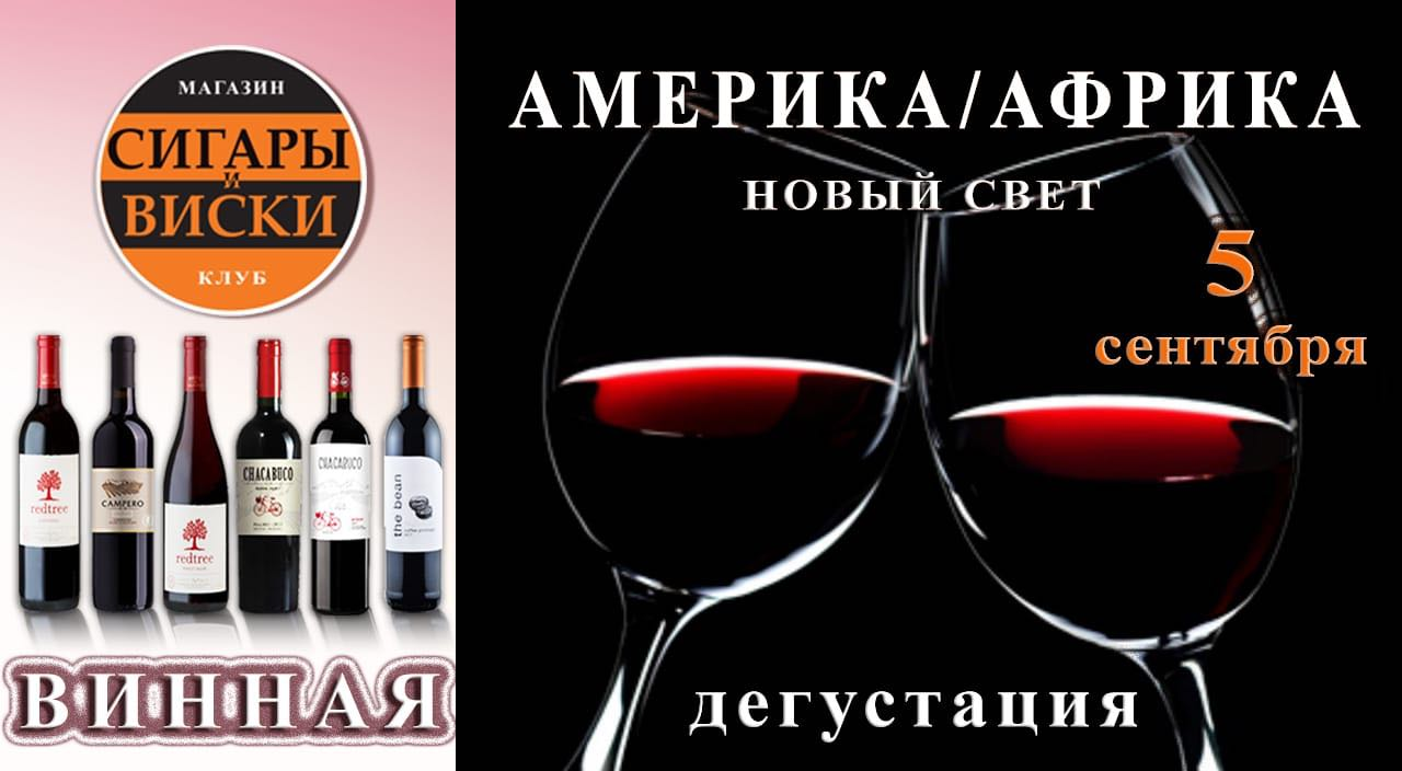 5 сентября — Приглашаем Вас на незабываемый вечер в клуб «Сигары и Виски». Новый свет. Обе Америки и Африка на десерт