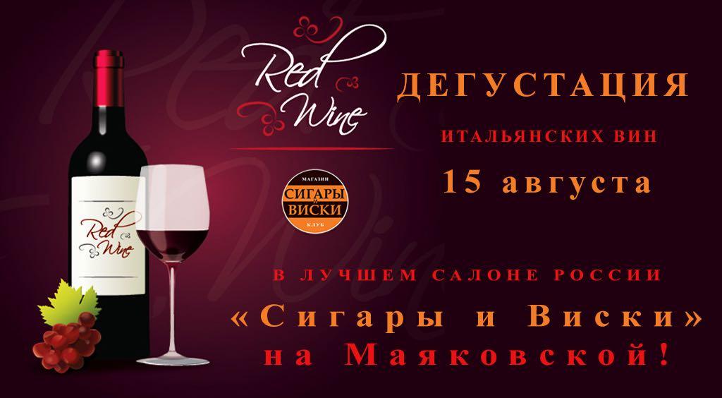 дегустация Итальянских вин! состоится 15 августа 2018 года, в лучшем салоне России, «Сигары и Виски» на Маяковской!