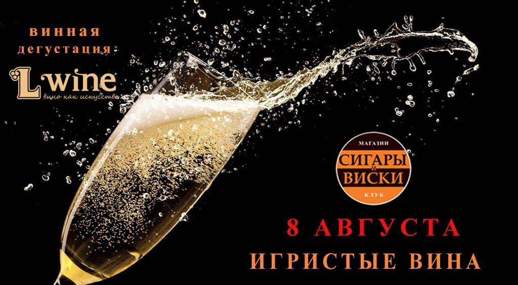 Приглашаем Вас на долгожданную дегустацию игристых вин !!!! В салон «Сигары и Виски». Дегустация состоится 8 августа 2018 года, в лучшем салоне России, «Сигары и Виски» на Маяковской!