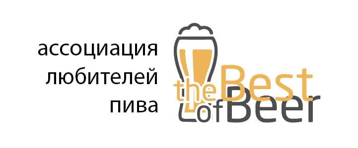 ассоциация любителей пива THE BEST OF BEER