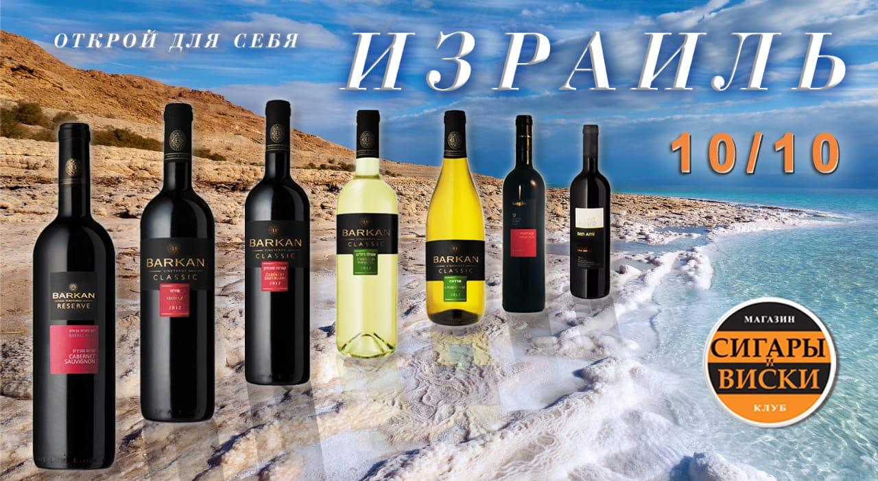 10 октября — дегустации вин из Израиля в салоне СИГАРЫ И ВИСКИ