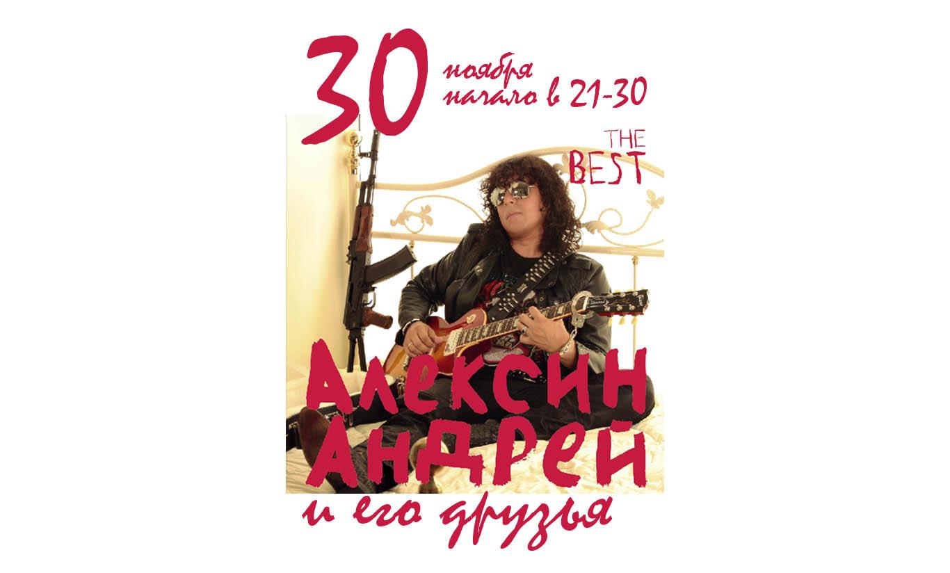 30 ноября — праздничный концерт Андрей Алексин в ИЗВЕСТИЯ HALL