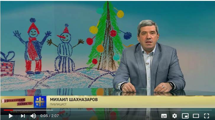 Михаил Шахназаров — Просмотр новогоднего телевидения оказался вреден для психики всей страны.
