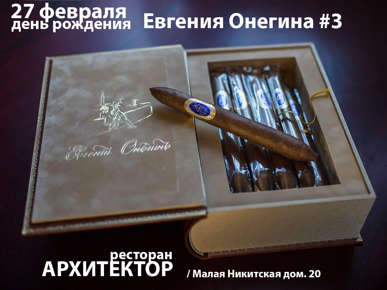 27 февраля 2019 года состоится очередной … день рождения Евгения Онегина