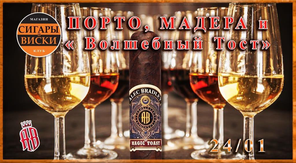 24 января, в четверг. Клуб «Сигары и Виски» представляет: Порто, Мадера и «Волшебный Тост» Порто и Мадера — в чём различие?