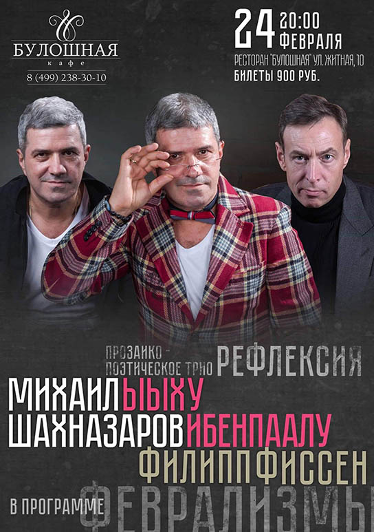 24 февраля в БУЛОШНОЙ … Михаил Шахназаров выступит вместе … с Ыыху