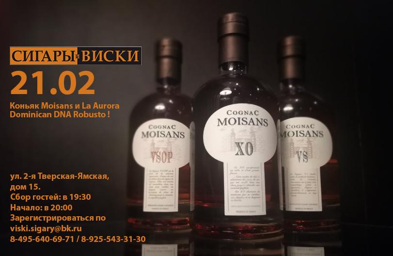 сегодня пьём Коньяк Moisans и курим La Aurora Dominican DNA Robusto!