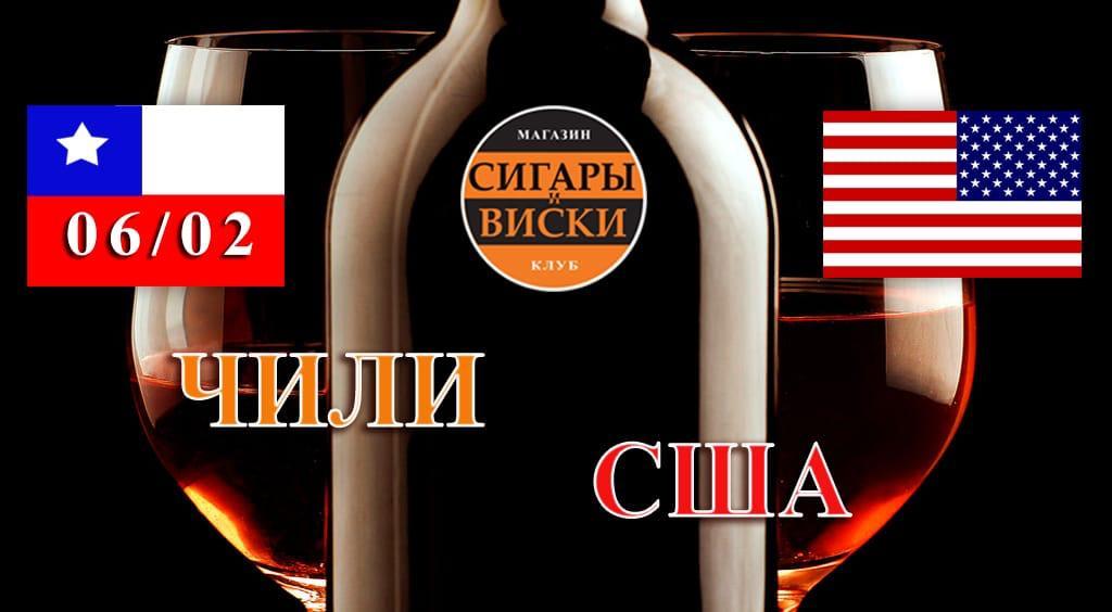 6 февраля, в среду.  Клуб «Сигары и Виски» представляет:  Вина Нового Света!!! Наслаждаемся винами из Чили и США!!!