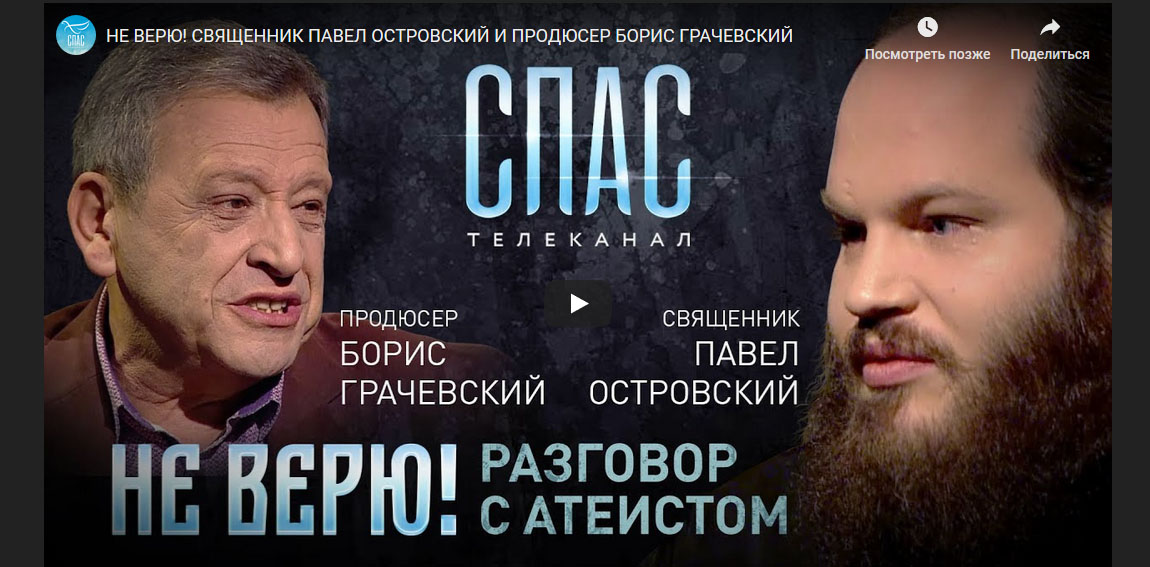 накануне юбилея … Борис Грачевский на СПАСЕ … О религии и не только …