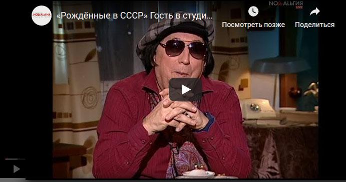 «Рождённые в СССР» Гость в студии — Евгений Герчаков