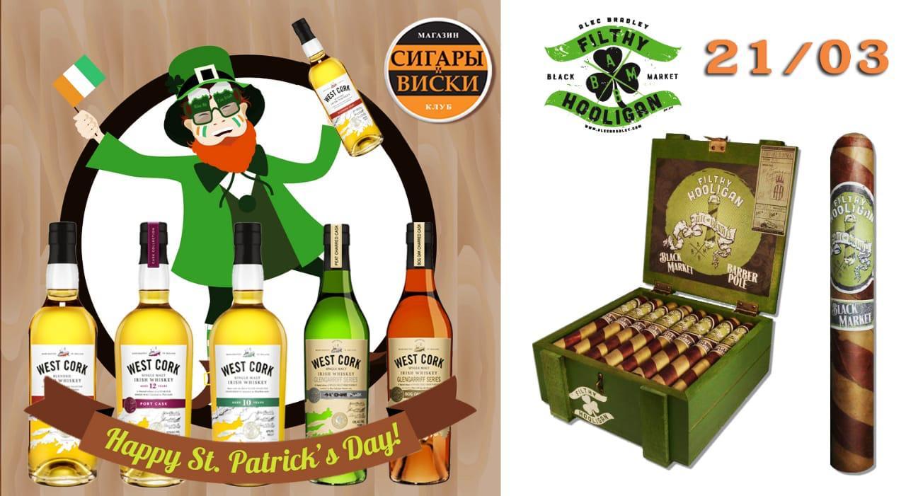 21 марта, в четверг.  Клуб «Сигары и Виски» представляет:  Ирландский вечер! «День Святого Патрика!»