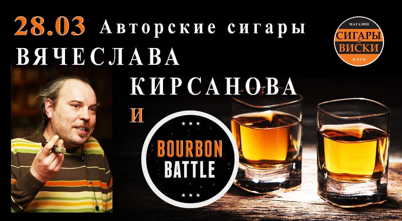 28 марта, в четверг Авторские сигары Вячеслава Кирсанова и BURBON BATTLE!!