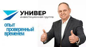инвестиционная группа УНИВЕР