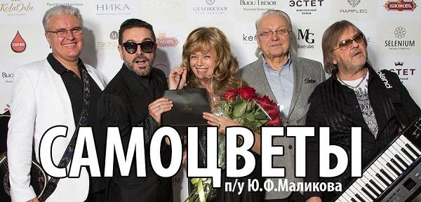 легендарные САМОЦВЕТЫ на музыкальном сборнике КЛУБА ДЕЛОВЫЕ ЛЮДИ