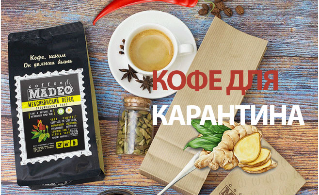 пейте кофе MADEO на карантине … Кофе со специями — польза каждый день!