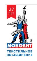 Текстильное Объединение МОНОЛИТ