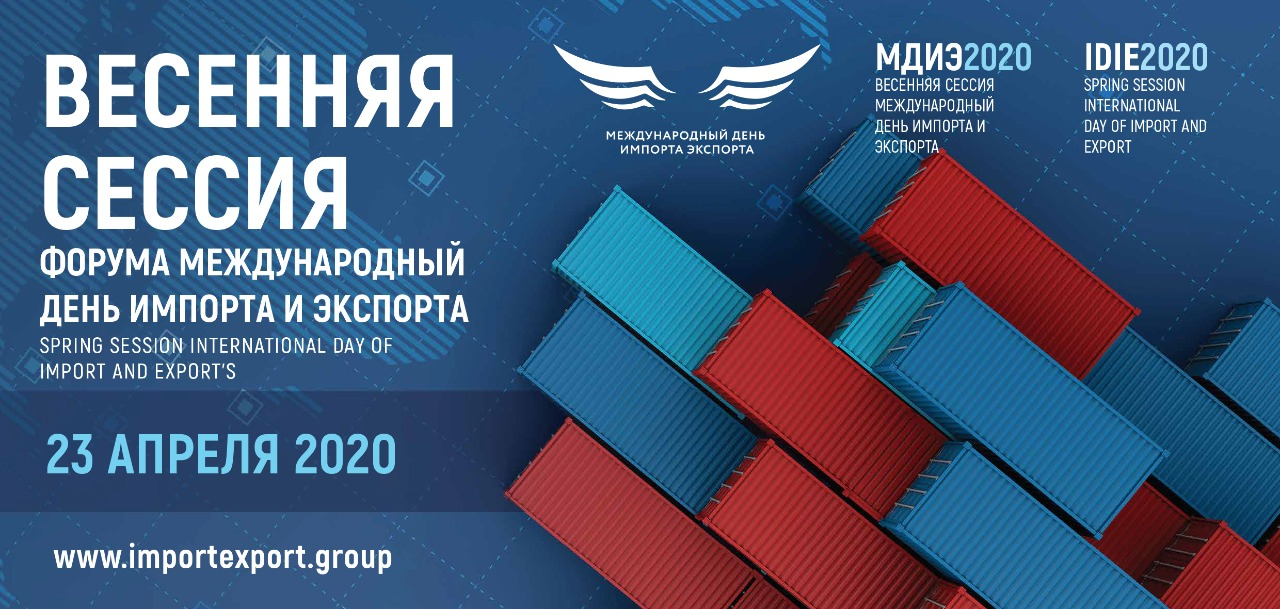 Форуму по импорту и экспорту 23 апреля быть!