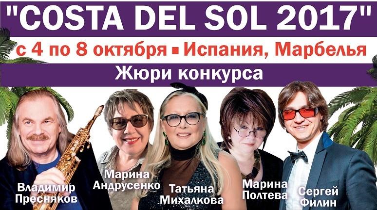 4 — 8 октября Испания, Международный фестиваль COSTA DEL SOL 2017