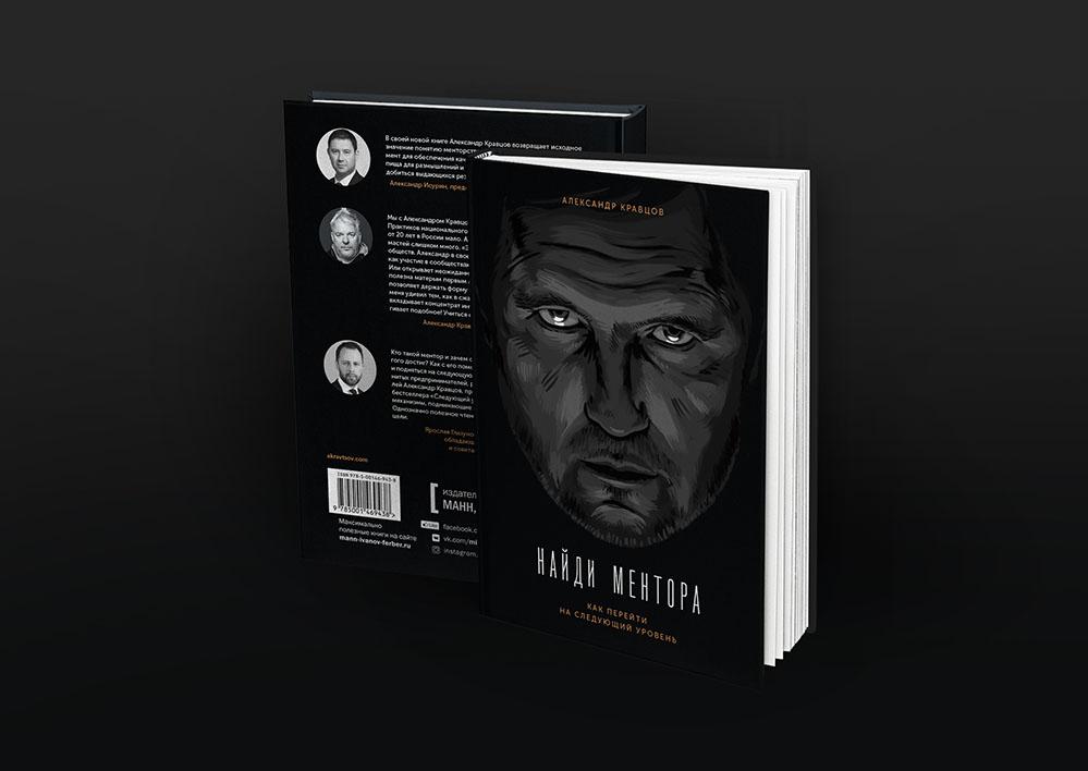 «Найди ментора»: вышла новая книга Александра Кравцова