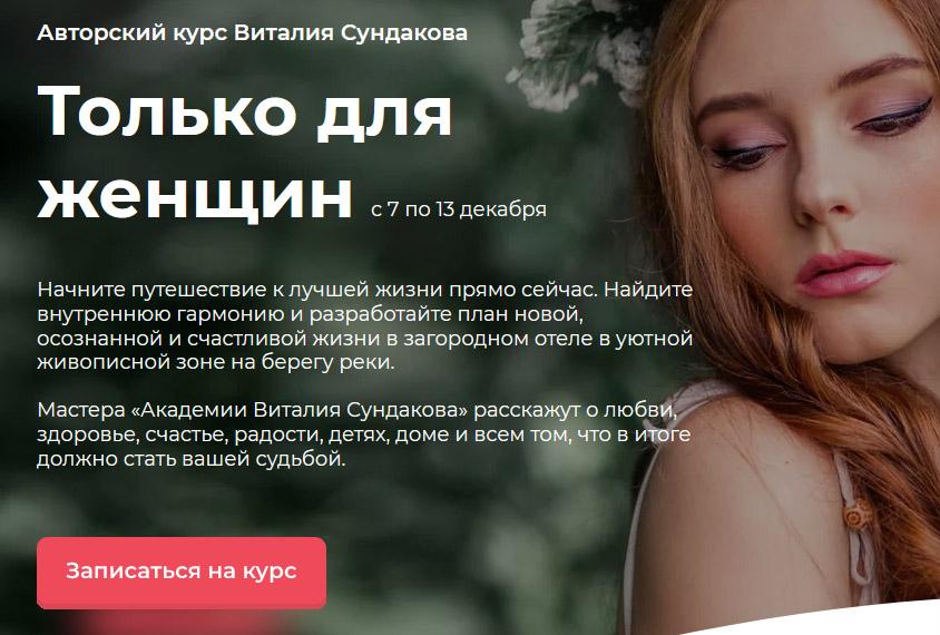 с 7 по 13 декабря, Тренинг с Сундаковым в отеле Welna Eco Spa Resort на берегу реки Таруса.